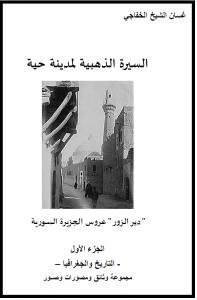 """السيرةالذهبية لمدينة حية - """"دير الزور"""" عروس الجزيرة السورية"""